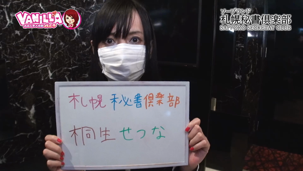 札幌秘書倶楽部のバニキシャ(女の子)動画