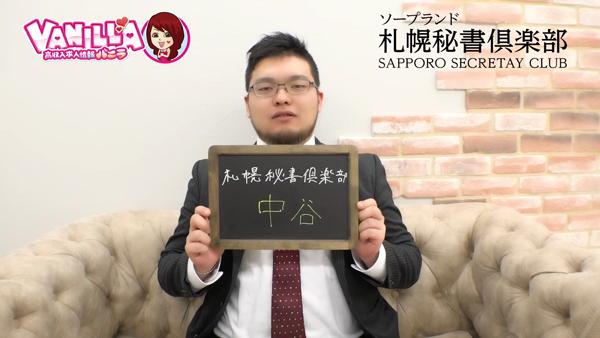 札幌秘書倶楽部のバニキシャ(スタッフ)動画