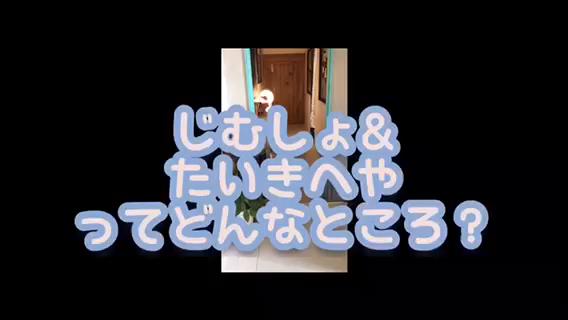 脱がされたい人妻 久喜店のお仕事解説動画
