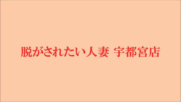 脱がされたい人妻 宇都宮店の求人動画