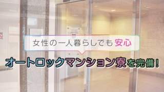 埼玉アロマプリンセスの求人動画