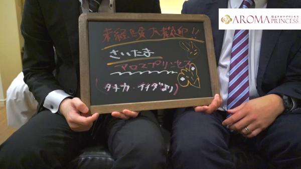 埼玉アロマプリンセス(ユメオトグループ)のお仕事解説動画