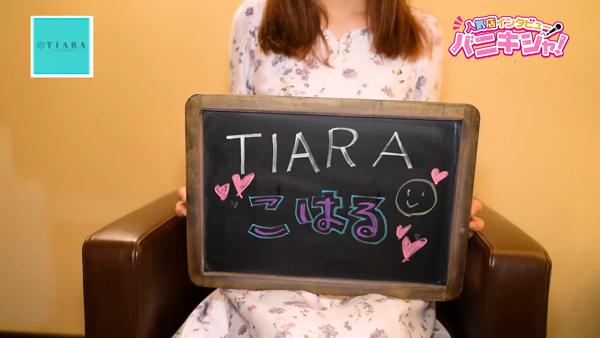 TIARA(YESグループ)に在籍する女の子のお仕事紹介動画