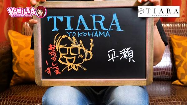 TIARA(YESグループ)のスタッフによるお仕事紹介動画
