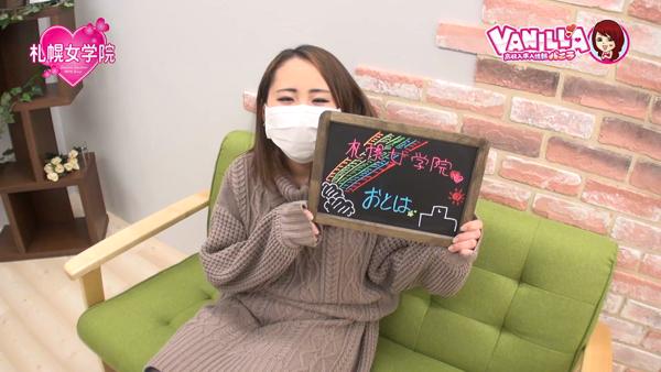 私立札幌女学院(ミクシーグループ)のバニキシャ(女の子)動画