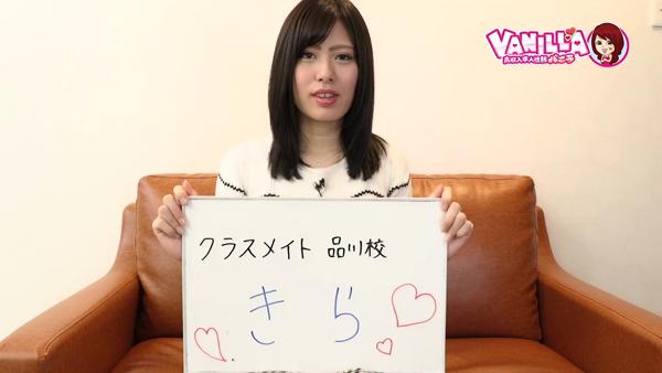 クラスメイト 品川校のバニキシャ(女の子)動画