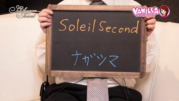 Soleil Second ソレイユ セカンドのバニキシャ(スタッフ)動画