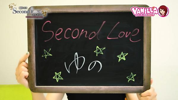 Second Love(セカンドラブ)のバニキシャ(女の子)動画