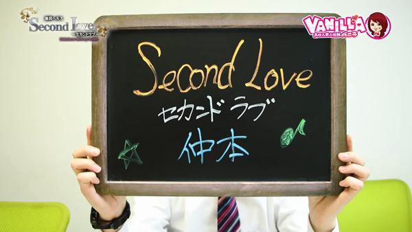 Second Love(セカンドラブ)のバニキシャ(スタッフ)動画