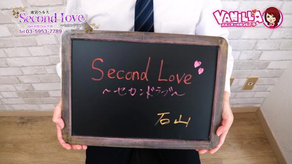 Second Love(セカンドラブ)のスタッフによるお仕事紹介動画