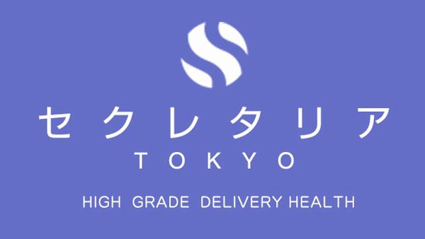 【18/08/16】 セクレタリア東京の求人動画