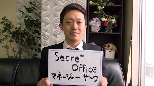 シークレットオフィスの求人動画