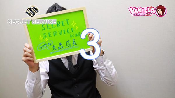SECRET SERVICE 松本店のスタッフによるお仕事紹介動画