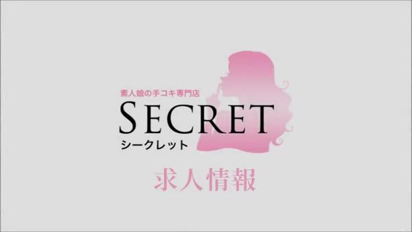 Secretの求人動画