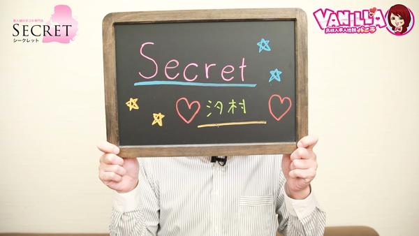 Secretのバニキシャ(スタッフ)動画