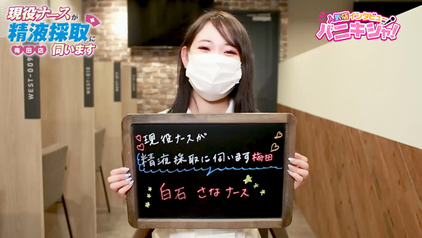 現役ナースが精液採取に伺います梅田店に在籍する女の子のお仕事紹介動画