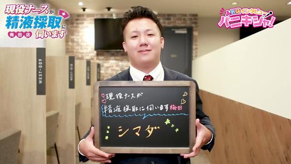 現役ナースが精液採取に伺います梅田店のスタッフによるお仕事紹介動画