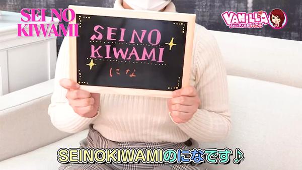 SEINOKIWAMIに在籍する女の子のお仕事紹介動画