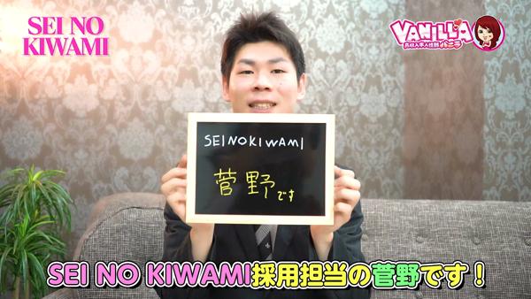 SEINOKIWAMIのスタッフによるお仕事紹介動画