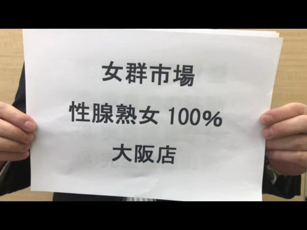 女群市場 性腺熟女100%の求人動画