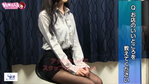 清楚~seiso~に在籍する女の子のお仕事紹介動画