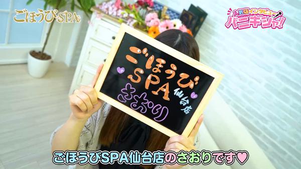 ごほうびSPA仙台店に在籍する女の子のお仕事紹介動画