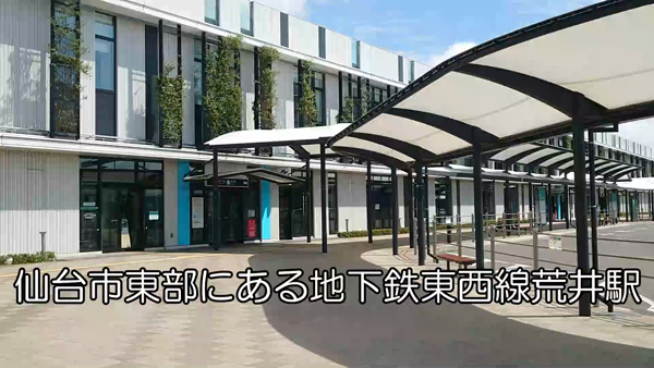 仙台Dream六丁の目・新港・多賀城のお仕事解説動画