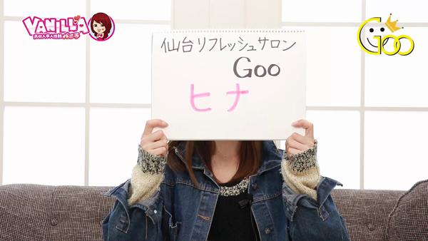 仙台リフレッシュサロンGOOのバニキシャ(女の子)動画