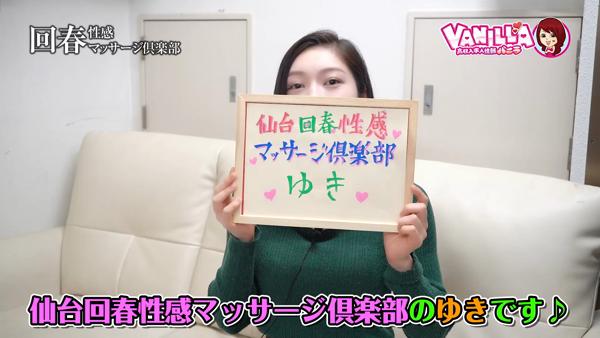 仙台回春性感マッサージ倶楽部に在籍する女の子のお仕事紹介動画