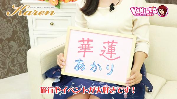 華蓮のバニキシャ(女の子)動画