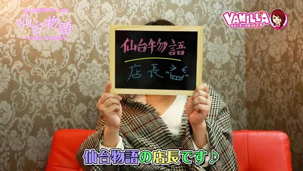 仙台物語のスタッフによるお仕事紹介動画