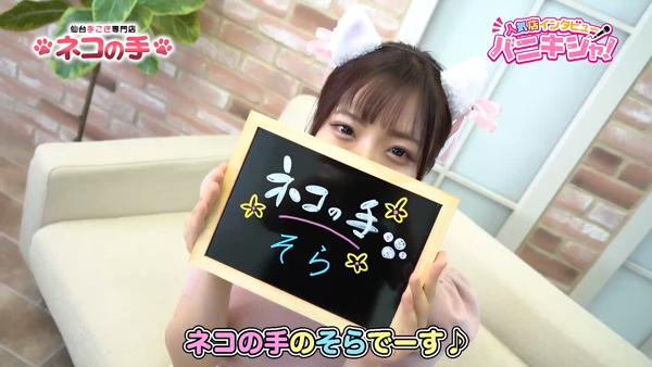 仙台手こき専門店 ネコの手に在籍する女の子のお仕事紹介動画