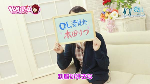 仙台OL委員会のバニキシャ(女の子)動画