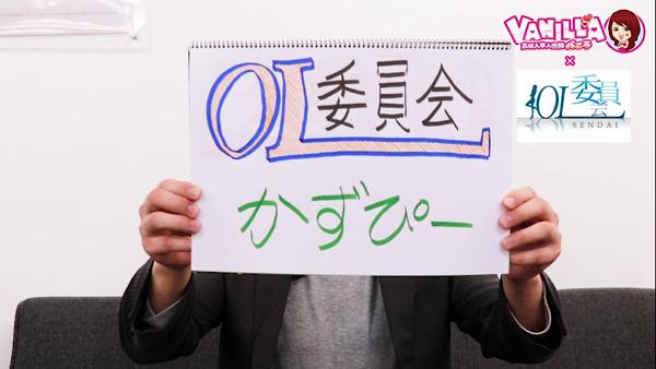 仙台OL委員会のバニキシャ(スタッフ)動画