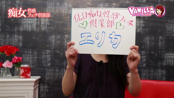 仙台痴女性感フェチ倶楽部に在籍する女の子のお仕事紹介動画