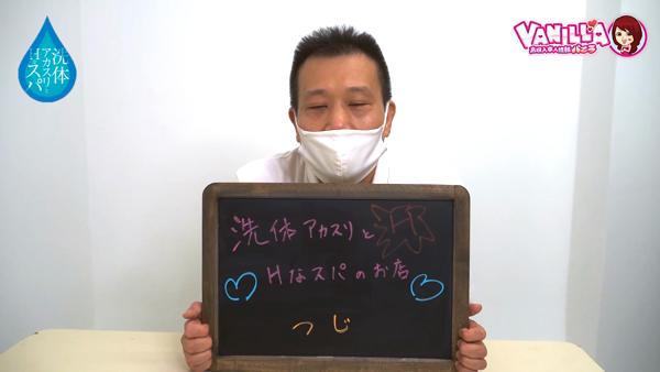 洗体アカスリとHなスパのお店(埼玉ハレ系)のスタッフによるお仕事紹介動画