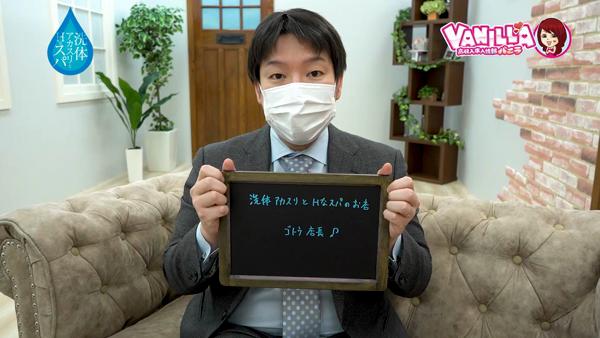 洗体アカスリとHなスパのお店(札幌ハレ系)のスタッフによるお仕事紹介動画