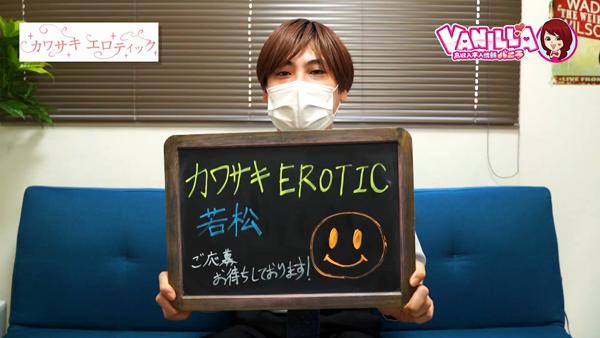 カワサキ EROTIC(ソープランド)のスタッフによるお仕事紹介動画