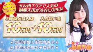 渋谷制服天国のお仕事解説動画