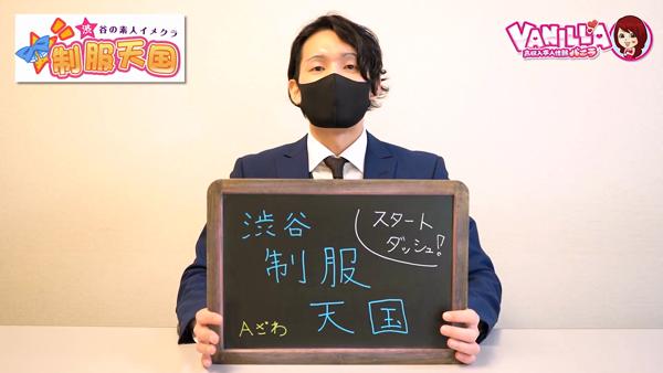 渋谷制服天国(ユメオトグループ)のスタッフによるお仕事紹介動画