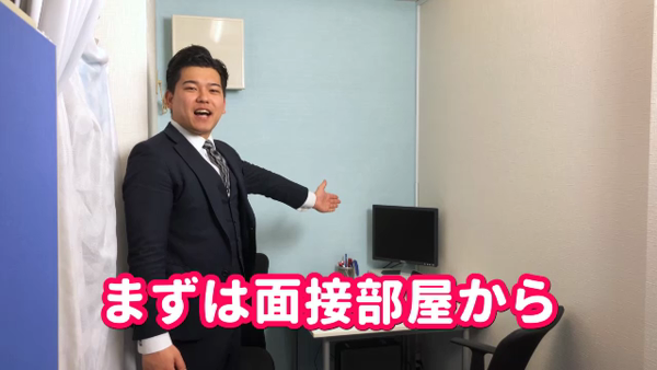 制服天国のお仕事解説動画
