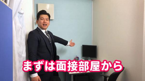 制服天国(ユメオトグループ)の求人動画