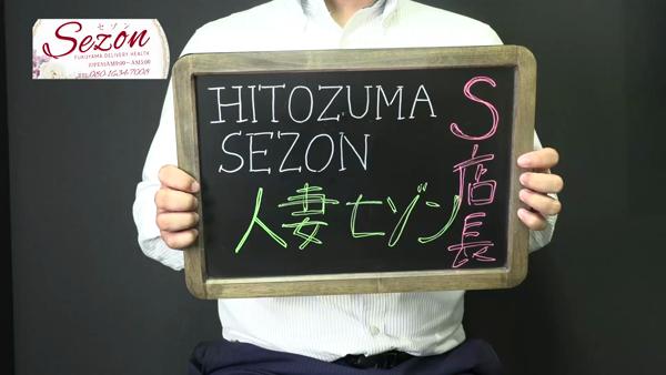 人妻セゾンの求人動画