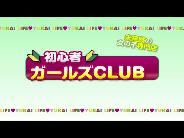 初心者ガールズクラブの求人動画