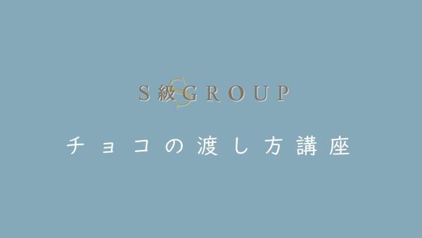 S級グループの求人動画