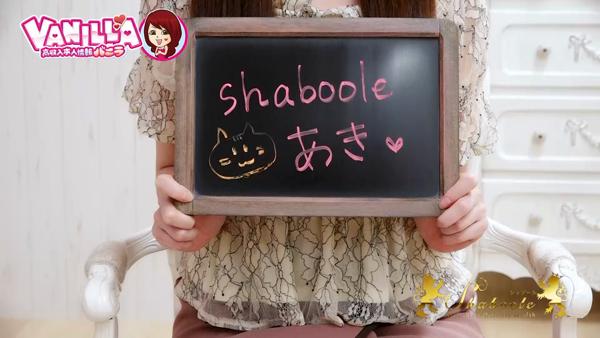 シャブールに在籍する女の子のお仕事紹介動画