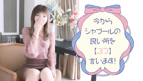シャブール渋谷の求人動画
