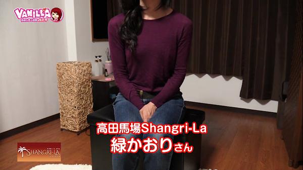高田馬場Shangri-La(シャングリラ)に在籍する女の子のお仕事紹介動画