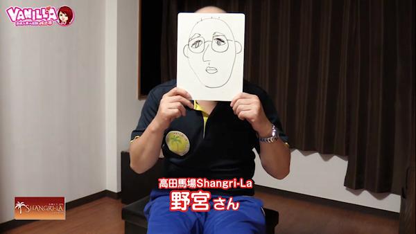 高田馬場Shangri-La(シャングリラ)のバニキシャ(スタッフ)動画