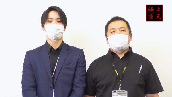 イエスグループ福岡 海上空天のお仕事解説動画
